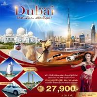 Dubai Grand Mosque 5 วัน 3 คืน