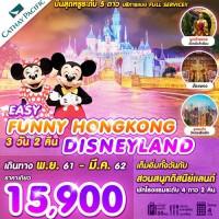 EASY FUNNY HONGKONG DISNEYLAND