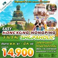 EASY HONGKONG NGONGPING SHOPAHOLIC 3D2N