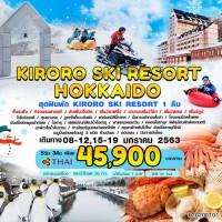 HOKKAIDO KIRORO SKI RESORT 5D3N