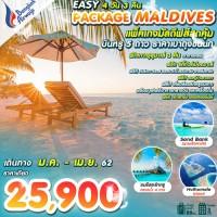 EASY PACKAGE MALDIVES 4D3N PG พักฮูลูมาเล่ 3 คืน