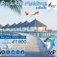 COOL PACKAGE MALDIVES 3D2N PG พัก2 คืนsafari seaplane water Villa