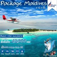 COOL PACKAGE MALDIVES 4D3N PG พัก3 คืน