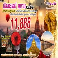 พม่า มัณฑเลย์ พุกาม 3วัน 2คืน