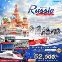 มหัศจรรย์...รัสเซีย บินตรงสู่มอสโคว เซนต์ปีเตอร์เบิร์ก 7 วัน 5 คืน