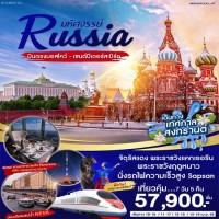 มหัศจรรย์รัสเซีย มอสโคว์-เซนปีเตอร์