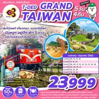 T-DED GRAND TAIWAN 5D4N BY TG